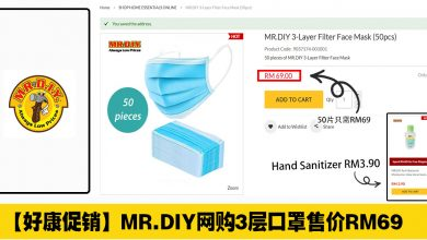 Photo of 【MR.DIY】3层口罩[50pcs]售价RM69!