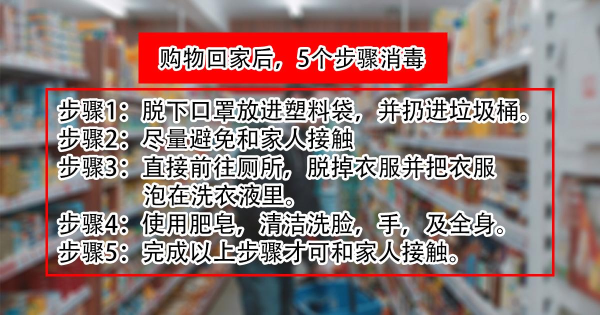 Photo of 【生活贴士】购物回家后记得消毒!卫生部教你5个消毒步骤