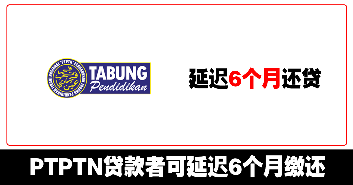 Photo of PTPTN 贷款者可延迟6个月缴还