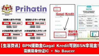 Photo of 【生活资讯】BPN援助金Gagal Kredit可到BSN分行提取现金!需携带IC号码和Voucher号码!