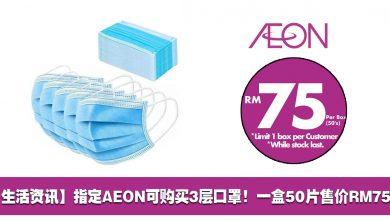 Photo of 【生活资讯】指定Aeon可购买3层口罩!一盒50片售价RM75!