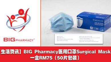 Photo of 【生活资讯】BIG Pharmacy 开卖医用口罩Surgical Mask!一盒RM75(50片包装)