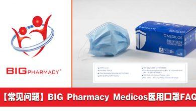 Photo of 【常见问题】BIG Pharmacy Medicos医用口罩FAQ