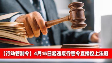 Photo of 【行动管制令】4月15日起违反行管令直接控上法庭!