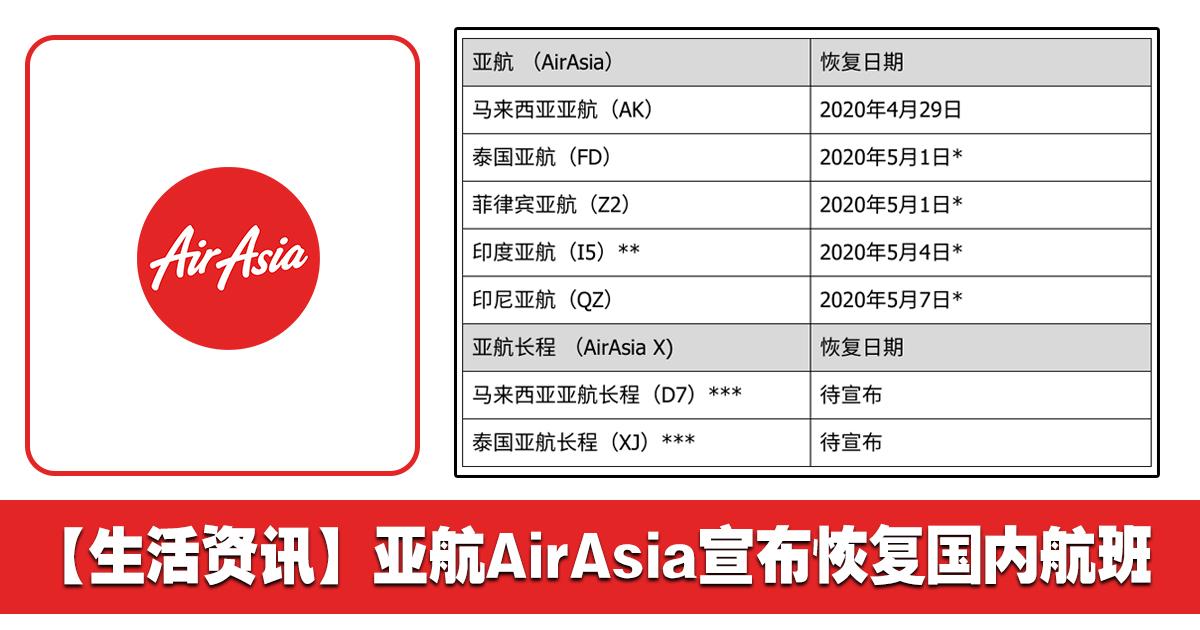 生活资讯_【生活资讯】亚航AirAsia宣布恢复国内航班 - OppaSharing Malaysia