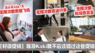 Photo of 【好康促销】旅游Kaki就不应该错过这些促销!