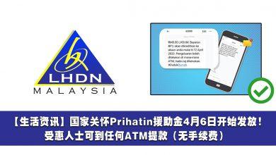 Photo of 【生活资讯】国家关怀BPN援助金开始发放!受惠人士可到任何ATM提款(无手续费)