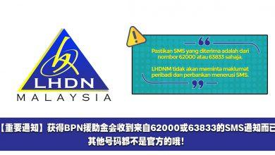 Photo of 【重要通知】获得国家关怀援助金BPN会收到来自62000或63833的SMS通知而已!其他号码都不是官方哦!