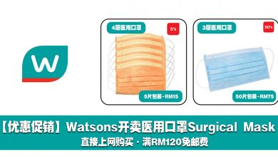 Photo of 【优惠促销】Watsons开卖医用口罩Surgical Mask!直接上网购买·买满RM120免邮费!