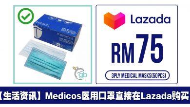 Photo of 【生活资讯】Medicos医用口罩直接在Lazada购买!一盒50片RM75!