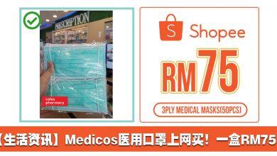 Photo of 【生活资讯】Medicos医用口罩上网买!一盒RM75!
