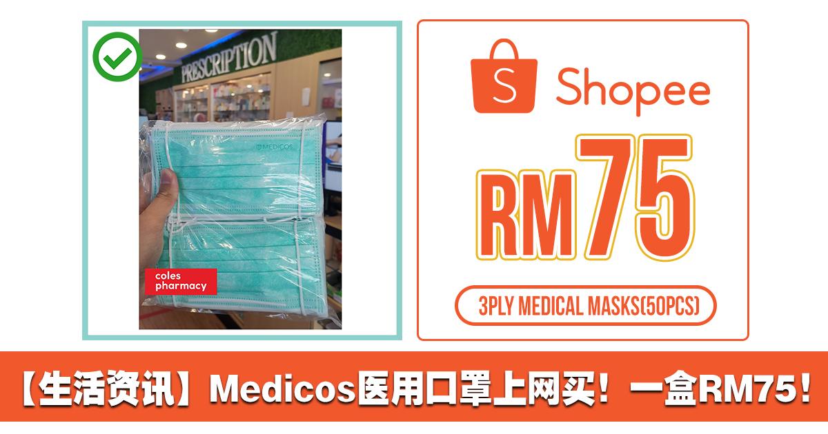 生活资讯_【生活资讯】Medicos医用口罩上网买!一盒RM75! - OppaSharing Malaysia