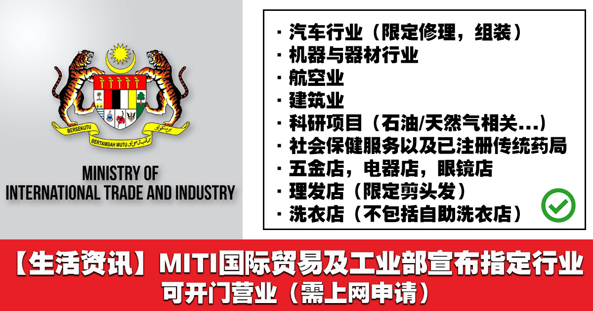Photo of 【生活资讯】MITI国际贸易及工业部宣布指定行业可申请开门营业!