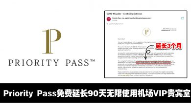 Photo of Priority Pass免费延长3个月无限使用机场VIP贵宾室!