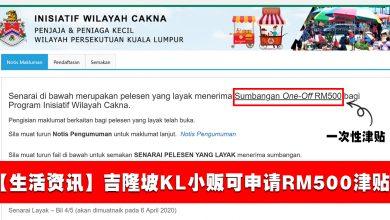 Photo of 【生活资讯】吉隆坡的小贩们可申请DBKL发派的RM500津贴!