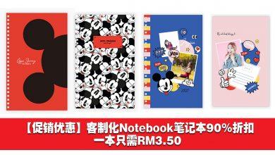 Photo of 【促销优惠】客制化Notebook笔记本90%折扣!一本只需RM3.50!