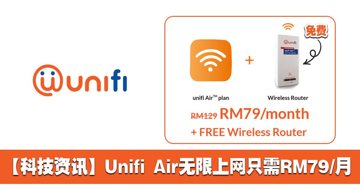 Photo of 【科技资讯】Unifi Air无限上网一个月只需RM79!免费送WiFi Router!
