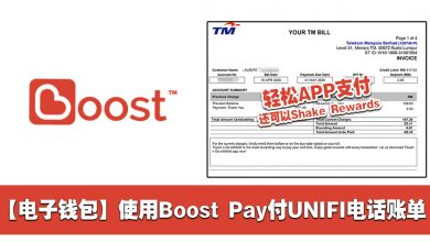 Photo of 【电子钱包】使用Boost Pay付UNIFI电话账单
