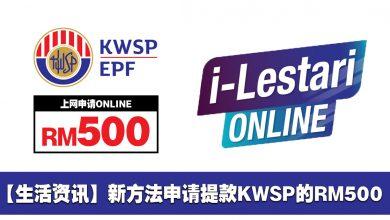 Photo of 【生活资讯】新方法申请iLestari提款KWSP的RM500!还可查看Semakan Permohonan!