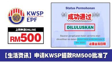 Photo of 【生活资讯】申请KWSP提款RM500批准了! 可以上网查看!