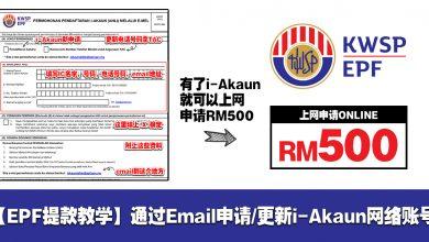 Photo of 【EPF提款教学】通过Email申请/更新i-Akaun网络账号