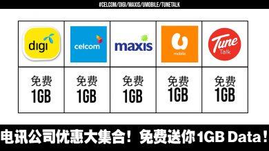 Photo of 电讯公司优惠大集合!每天免费送你 1GB 上网数据!