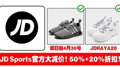 Photo of 【优惠折扣】JD Sports 官方优惠!adidas, Nike , Fila折扣高达50%+20%