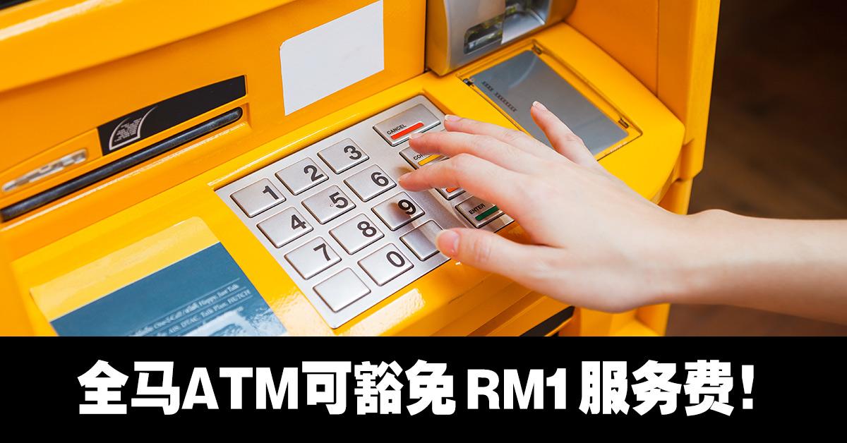 Photo of 【生活咨讯】全马ATM可豁免RM1服务费!