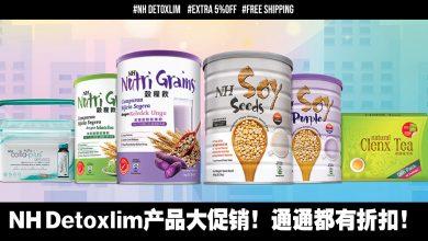 Photo of 【闪电促销】NH Detoxlim大促销!除了各种优惠以外,凡购满RM80或以上享有额外5%折扣,还免邮! #ShopAtHome