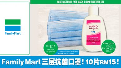 Photo of 【生活质询】Family Mart即日起可购买三层抗菌口罩!10片只要RM15!