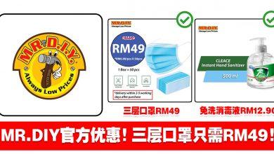 Photo of 【限时优惠】MR.DIY 大减价!三层口罩只需RM49!