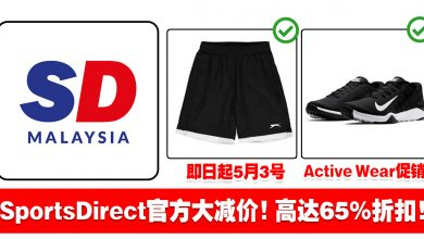 Photo of 【优惠折扣】Sports Direct 官方优惠!Active Wear折扣高达65%