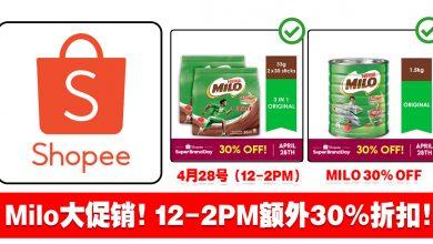 Photo of 【限时优惠】Milo大促销!12-2PM额外30%折扣!
