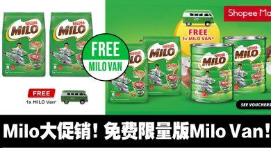 Photo of 【限时优惠】Milo大促销!免费送出限量版Milo Van!