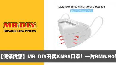 Photo of 【促销优惠】MR DIY开卖KN95口罩!一片RM5.90!
