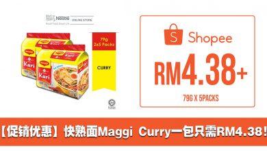 Photo of 【促销优惠】快熟面Maggi Curry一包只需RM4.38!(包运送)