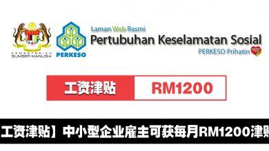 Photo of 【工资津贴】政府补贴中小型企业雇主每月RM1200!通过Perkeso申请!