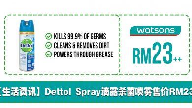 Photo of 【生活资讯】Dettol Spray滴露杀菌喷雾售价RM23+
