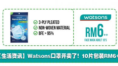 Photo of 【促销优惠】Watsons自家口罩开卖啦!10片口罩只需RM6++