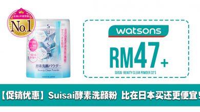Photo of 【促销优惠】Suisai酵素洗颜粉只需RM47+!比在日本买还更便宜!