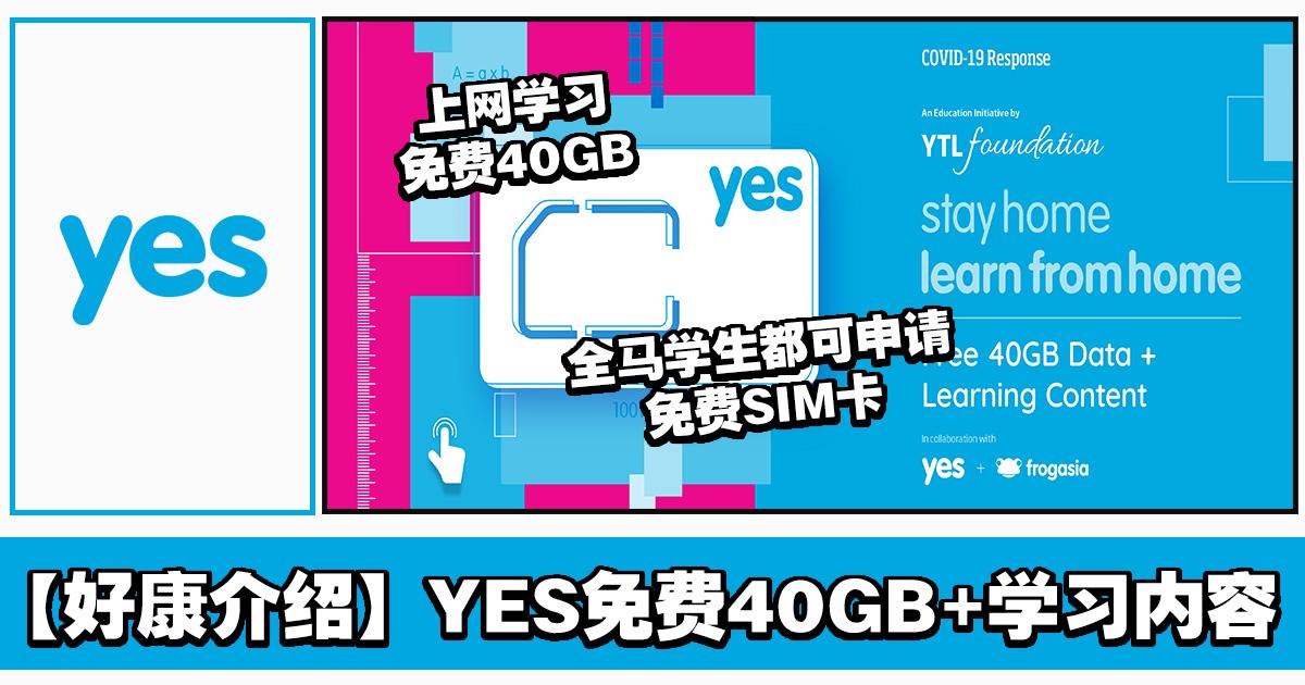 生活资讯_【生活资讯】免费YES 40GB Data + 学习内容 - OppaSharing Malaysia